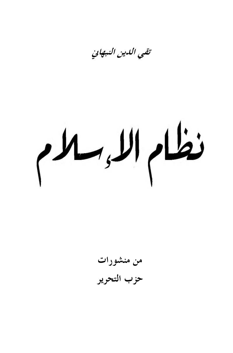 Peraturan Hidup Dalam Islam Bintang Moe Hati